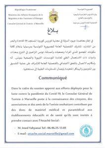 consulat general tunisie marseile francetunisieinfo 212x300 - Le Consulat Général de Tunisie à Marseille lance un appel de solidarité