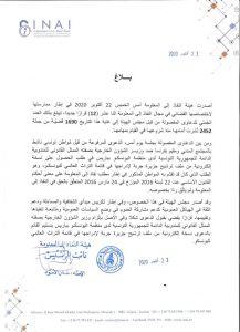 instance dacces a linformation franceTunisieinfo 217x300 - Un activiste tunisien établi en France obtient grain de cause dans une plainte portée contre le ministre tunisien des Affaires Etrangères