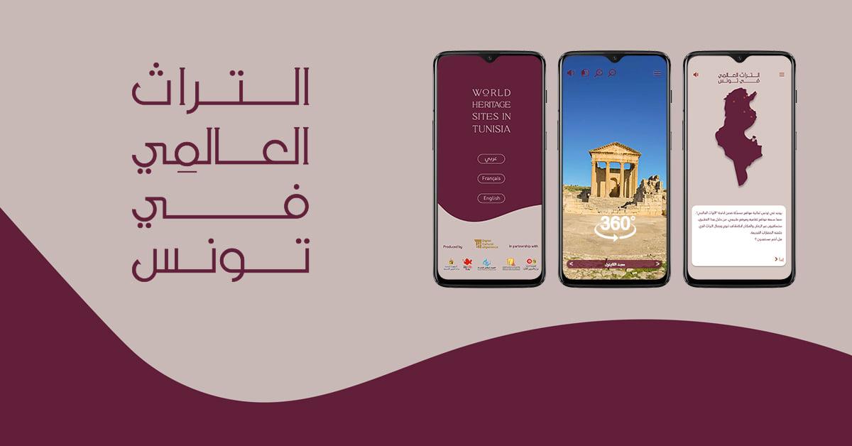 Culturedigitale.com offre une application de visite virtuelle du patrimoine culturel tunisien.