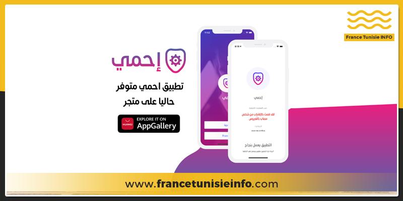 E7mi.tn l'application destinée aux voyageurs arrivant en Tunisie